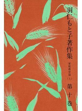 羽仁もと子著作集 第10巻 家庭教育篇(上)