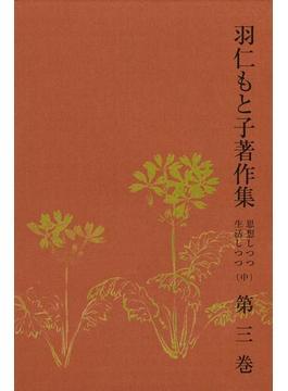 羽仁もと子著作集 第3巻 思想しつつ生活しつつ(中)