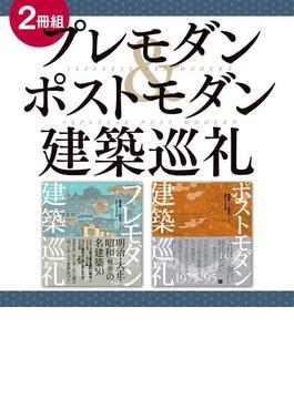 【2冊組】 プレモダン&ポストモダン建築巡礼