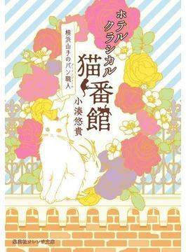 ホテルクラシカル猫番館 横浜山手のパン職人 1(集英社オレンジ文庫)