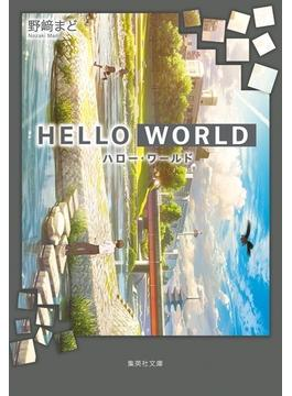 HELLO WORLD(集英社文庫)