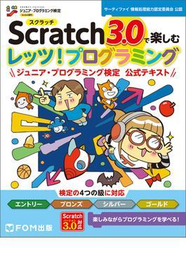 Scratch 3.0で楽しむレッツ!プログラミング ジュニア・プログラミング検定公式テキスト サーティファイ情報処理能力認定委員会公認