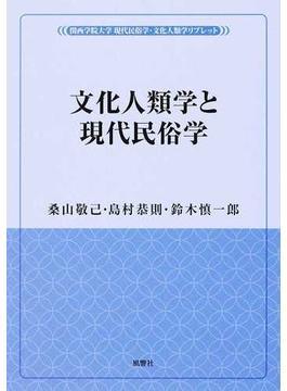 文化人類学と現代民俗学