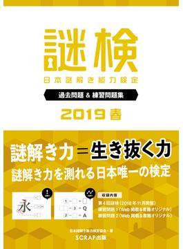 謎検日本謎解き能力検定過去問題&練習問題集 2019春