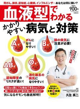 血液型でわかるかかりやすい病気と対策 胃がん、肺炎、認知症、心臓病、インフルエンザ…あなたは何に弱い?