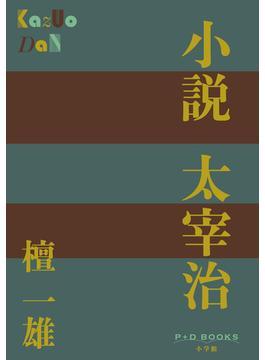 小説太宰治