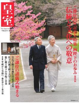 皇室 Our Imperial Family 第82号(平成31年春号) 大特集両陛下のお歩み第5回/佳子内親王殿下・悠仁親王殿下ご卒業