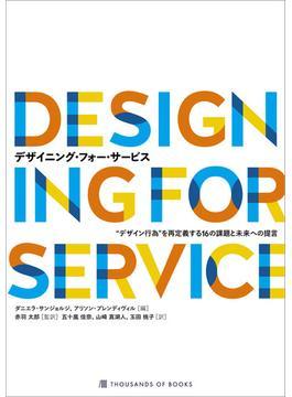 """デザイニング・フォー・サービス  """"デザイン行為""""を再定義する16の課題と未来への提言"""