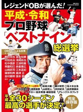 レジェンドOBが選んだ!平成・令和プロ野球「ベストナイン」総選挙