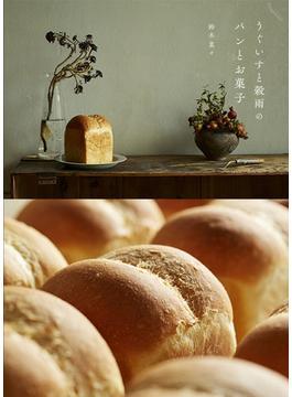 うぐいすと穀雨のパンとお菓子