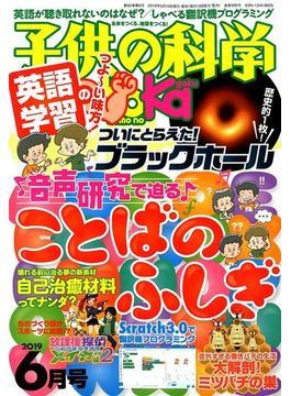 子供の科学 2019年 06月号 [雑誌]