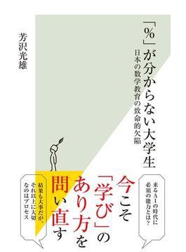 「%」が分からない大学生~日本の数学教育の致命的欠陥~(光文社新書)