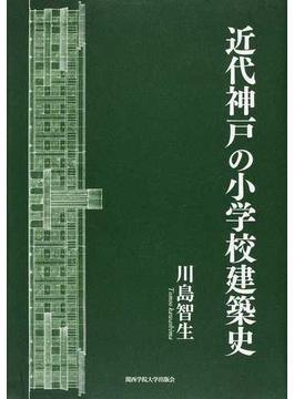 近代神戸の小学校建築史