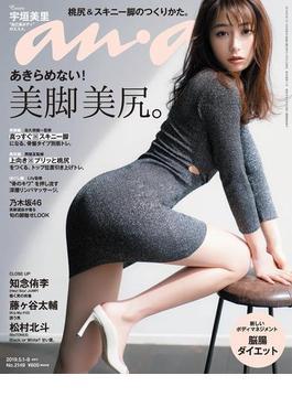 anan (アンアン) 2019年 5月8日号 No.2149 [あきらめない!美脚 美尻](anan)