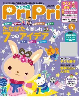PriPri プリプリ 2019年6月号(PriPri)