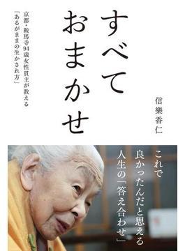 すべておまかせ ~京都・鞍馬寺94歳女性貫主が教える あるがままの生かされ方~(TWO VIRGINS)