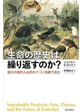 生命の歴史は繰り返すのか? 進化の偶然と必然のナゾに実験で挑む