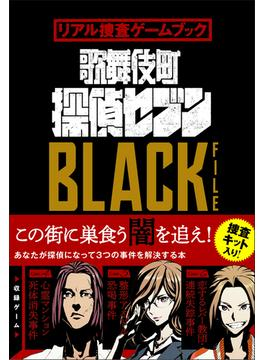 歌舞伎町探偵セブンBLACK FILE リアル捜査ゲームブック