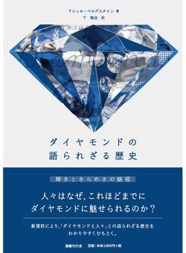 ダイヤモンドの語られざる歴史 輝きときらめきの魅惑