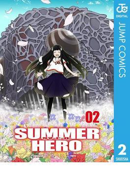 サマーヒーロー 2(ジャンプコミックスDIGITAL)