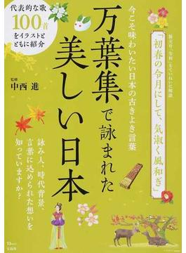 万葉集で詠まれた美しい日本 今こそ味わいたい日本の古きよき言葉(TJ MOOK)