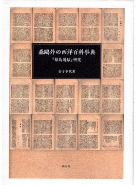 森鷗外の西洋百科事典 『椋鳥通信』研究
