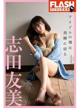 FLASHデジタル写真集 志田友美 アイドルの魂は美脚に宿る(FLASHデジタル写真集)