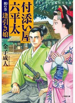 付添い屋・六平太 鵺の巻 逢引き娘(小学館文庫)
