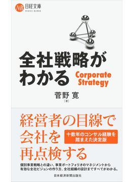 全社戦略がわかる(日経文庫)