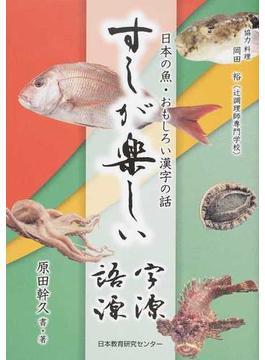 すしが楽しい字源・語源 日本の魚・おもしろい漢字の話