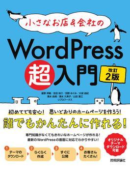小さなお店&会社のWordPress超入門 初めてでも安心!思いどおりのホームページを作ろう! 改訂2版