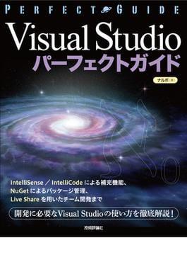 Visual Studioパーフェクトガイド エンジニアのための