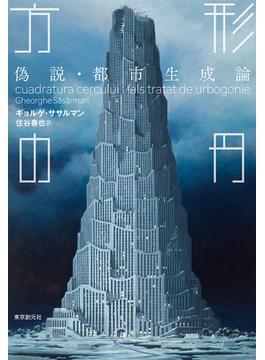 方形の円 偽説:都市生成論(海外文学セレクション)
