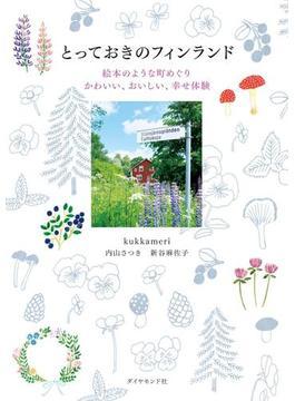 とっておきのフィンランド 絵本のような町めぐり かわいい、おいしい、幸せ体験(地球の歩き方BOOKS)