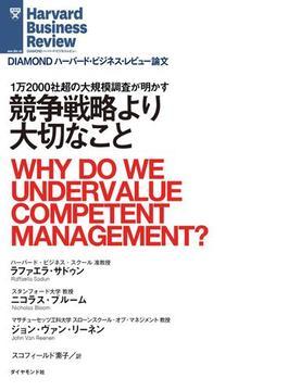 競争戦略より大切なこと(DIAMOND ハーバード・ビジネス・レビュー論文)