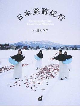 日本発酵紀行