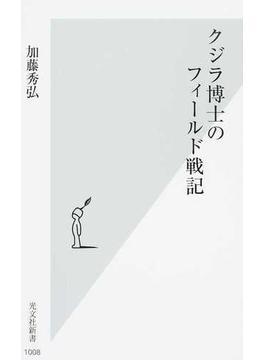 クジラ博士のフィールド戦記(光文社新書)