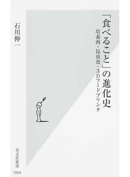 「食べること」の進化史 培養肉・昆虫食・3Dフードプリンタ(光文社新書)