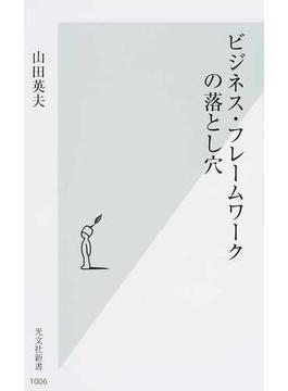 ビジネス・フレームワークの落とし穴(光文社新書)