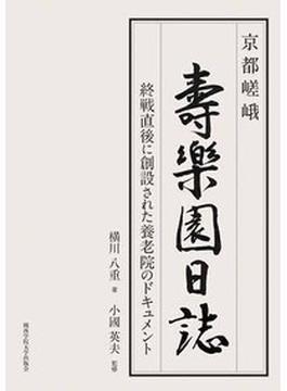京都嵯峨 寿楽園日誌 終戦直後に創設された養老院のドキュメント