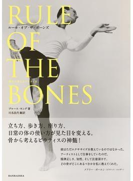 RULE OF THE BONES 骨から考えるピラティス