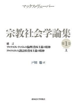 宗教社会学論集 第1巻上