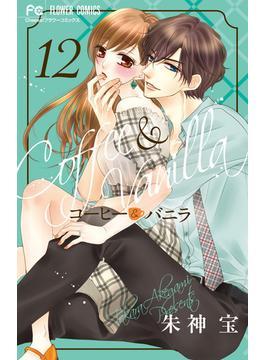コーヒー&バニラ 12 (Cheese!フラワーコミックス)(フラワーコミックス)