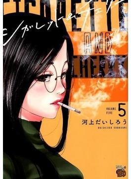 シガレット&チェリー 5 (チャンピオンREDコミックス)(チャンピオンREDコミックス)