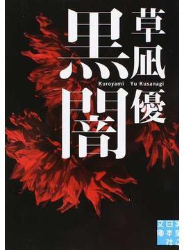 黒闇(実業之日本社文庫)