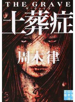 土葬症 ザ・グレイヴ(実業之日本社文庫)