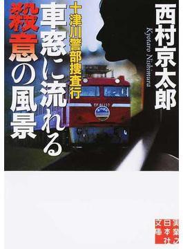 十津川警部捜査行 車窓に流れる殺意の風景(実業之日本社文庫)