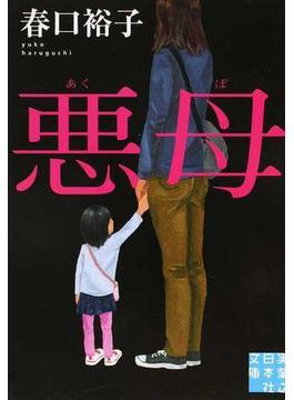 悪母(実業之日本社文庫)