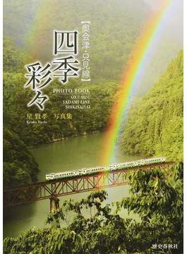 四季彩々 奥会津・只見線 星賢孝写真集