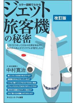 カラー図解でわかるジェット旅客機の秘密 上空でどうやって自分の位置を知るの?太平洋の真ん中でトラブルが発生したら? 改訂版(サイエンス・アイ新書)